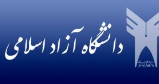 تخفیف شهریه کلاس های مجازی دانشگاه آزاد اسلامی