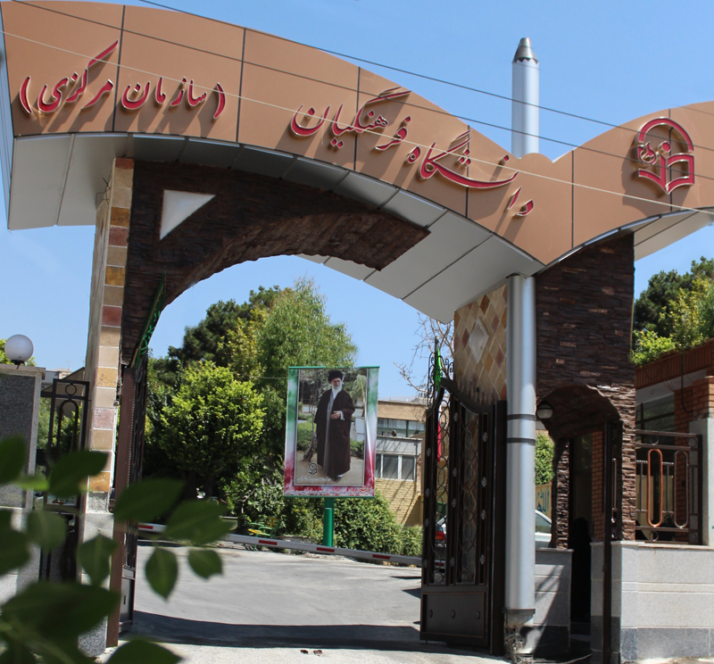 ثبت نام دانشگاه فرهنگیان شهید رجایی
