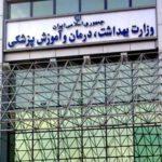 تغییر زمان برگزاری آزمون دکتری تخصصی وزارت بهداشت 99