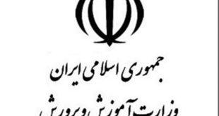 دانشگاه فرهنگیان گرگان