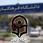 شرایط ثبت نام دانشگاه فرهنگیان پردیس کوثر یاسوج
