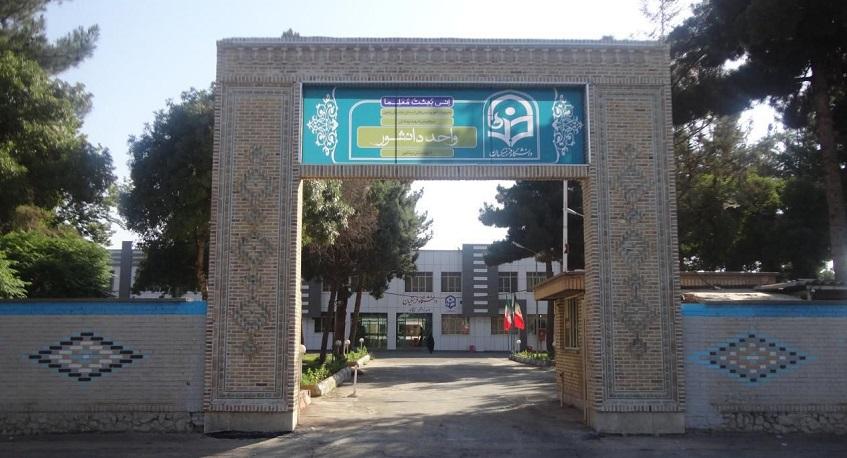 ثبت نام دانشگاه فرهنگیان نیشابور