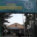 دانشگاه فرهنگیان شهید شرافت