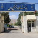 ثبت نام دانشگاه فرهنگیان شهید رجایی کرمانشاه