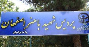 ثبت نام دانشگاه فرهنگیان اصفهان