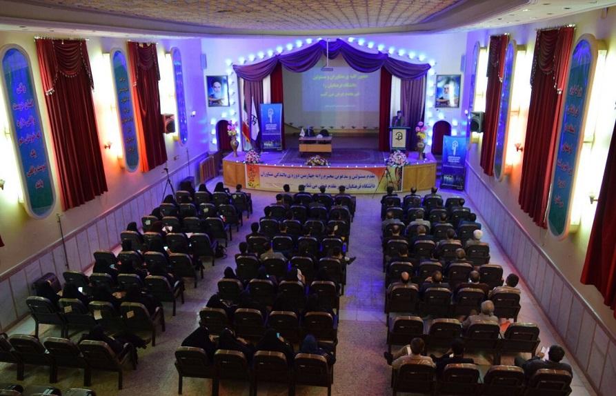 سالن اجتماعات دانشگاه فرهنگیان دزفول