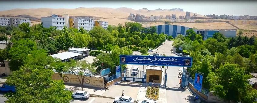 ثبت نام دانشگاه فرهنگیان شهید مدرس