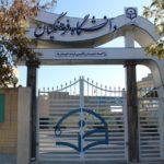 ثبت نام دانشگاه فرهنگیان تربت حیدریه
