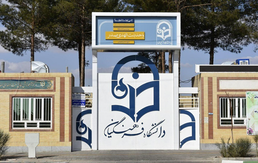 ثبت نام دانشگاه فرهنگیان مرکز بنت الهدی صدر فردوس