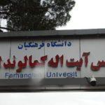 شرایط ثبت نام دانشگاه فرهنگیان پردیس آیت الله کمالوند خرم آباد