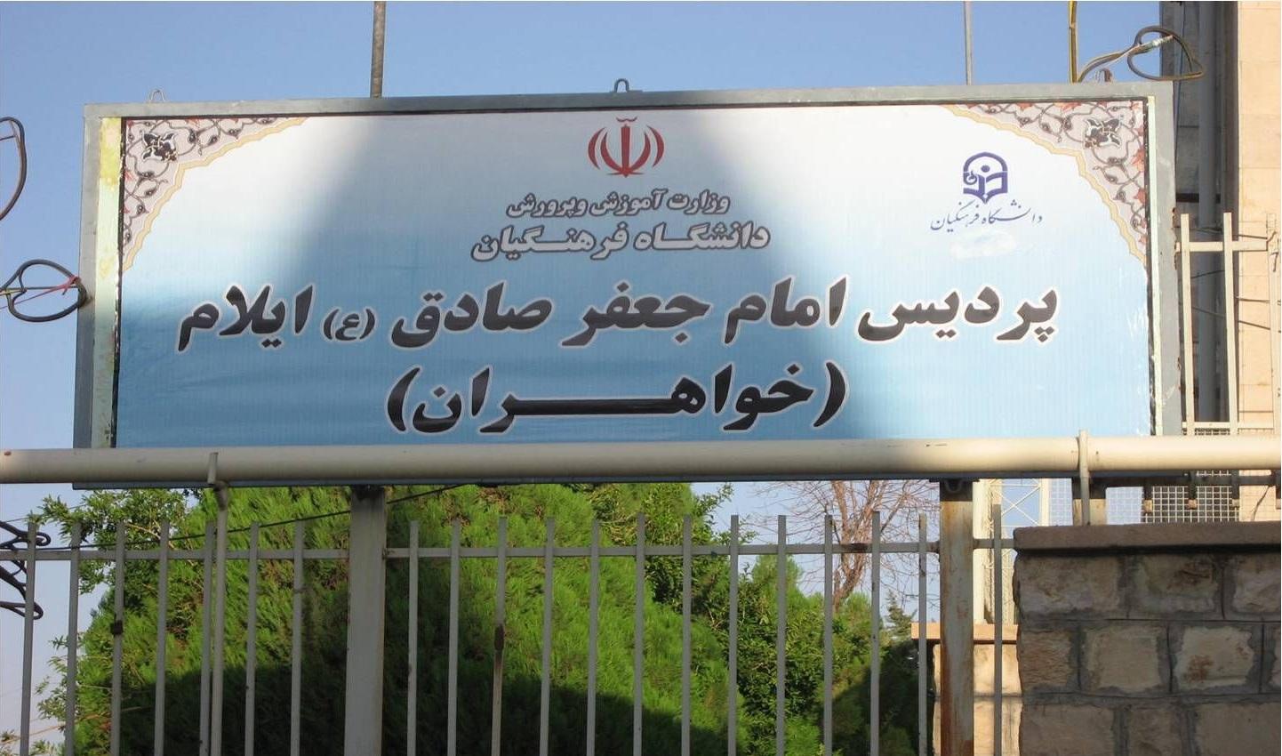 ثبت نام دانشگاه فرهنگیان ایلام