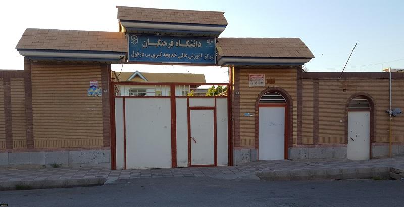 دانشگاه فرهنگیان خدیجه کبری دزفول