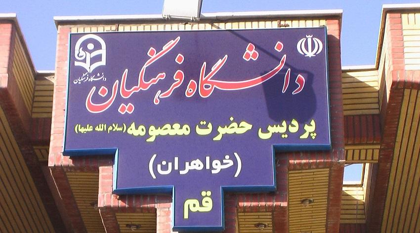 دانشگاه فرهنگیان قم