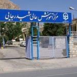 شرایط ثبت نام دانشگاه فرهنگیان مرکز شهید رجایی اصفهان