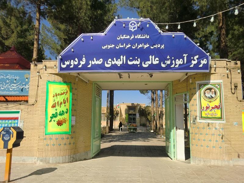 دانشگاه فرهنگیان مرکز بنت الهدی صدر فردوس
