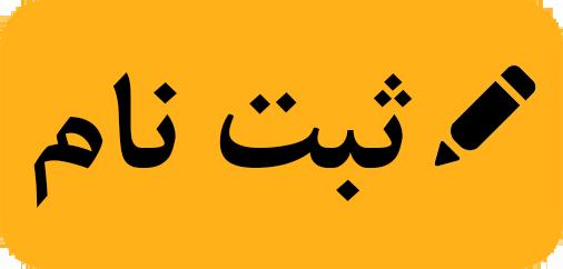ثبت نام دانشگاه فرهنگیان دزفول