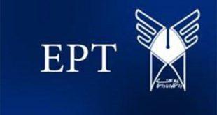 آزمون های EPT