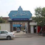 ثبت نام دانشگاه فرهنگیان شهید صدوقی کرمانشاه