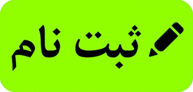 ثبت نام دانشگاه فرهنگیان ارومیه