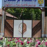 شرایط ثبت نام دانشگاه فرهنگیان پردیس فاطمه الزهرا (س) اصفهان