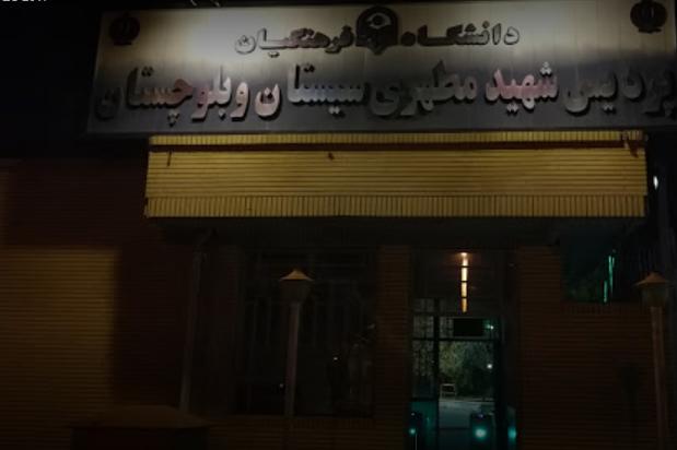 دانشگاه فرهنگیان سیستان و بلوچستان