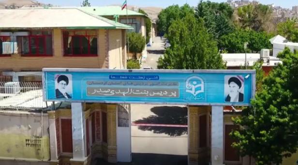 ثبت نام دانشگاه فرهنگیان پردیس بنت الهدی صدر سنندج