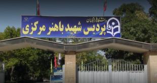ثبت نام دانشگاه فرهنگیان اراک