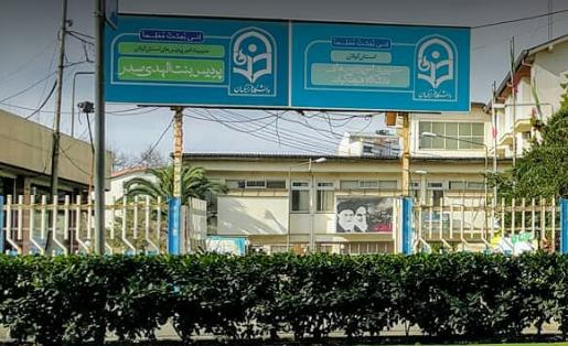 دانشگاه فرهنگیان بنت الهدی رشت