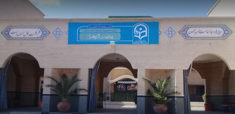 ثبت نام دانشگاه فرهنگیان الزهرا سمنان