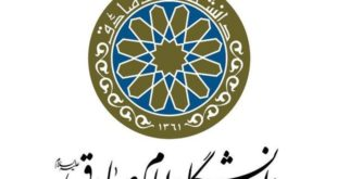 زمان ثبت نام دانشگاه امام صادق