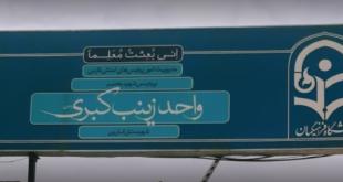 ثبت نام دانشگاه فرهنگیان کازرون