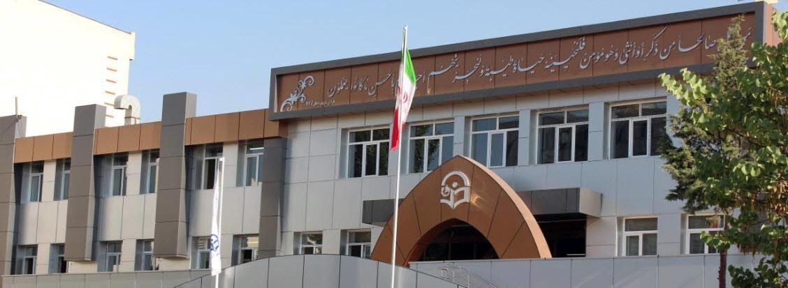 ثبت نام دانشگاه فرهنگیان شهید باهنر شیراز