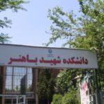 دانشگاه فرهنگیان شهید باهنر تهران