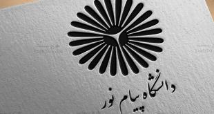 تخفیف شهریه دانشگاه پیام نور
