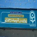 شرایط ثبت نام دانشگاه فرهنگیان شهید رجایی قزوین