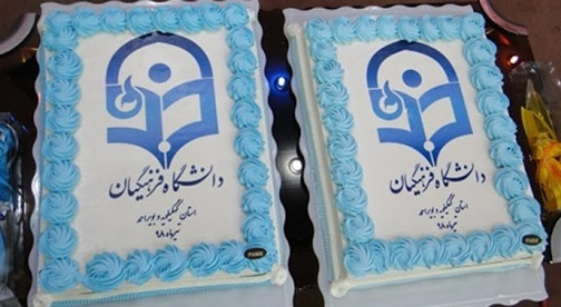 ثبت نام دانشگاه فرهنگیان یاسوج