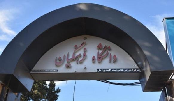 ثبت نام دانشگاه فرهنگیان آمل