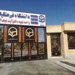 شرایط ثبت نام دانشگاه فرهنگیان نجف آباد
