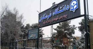 ثبت نام دانشگاه فرهنگیان یزد