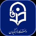 حداقل رتبه لازم برای دانشگاه فرهنگیان تربیت معلم 99 - 1400