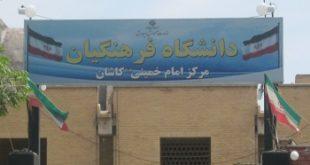ثبت نام دانشگاه فرهنگیان امام خمینی کاشان