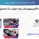 سایت مدارس نمونه دولتی