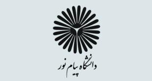 شیوه نامه دفاع پایان نامه دانشگاه پیام نور