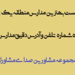 لیست بهترین مدارس منطقه یک تهران