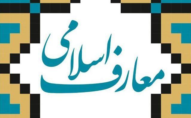 دانلود سوالات امتحانی رشته معارف اسلامی