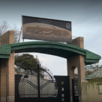 ثبت نام دانشگاه فرهنگیان نسیبه تهران