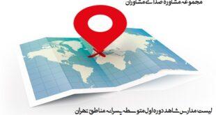 لیست مدارس شاهد متوسطه پسرانه تهران
