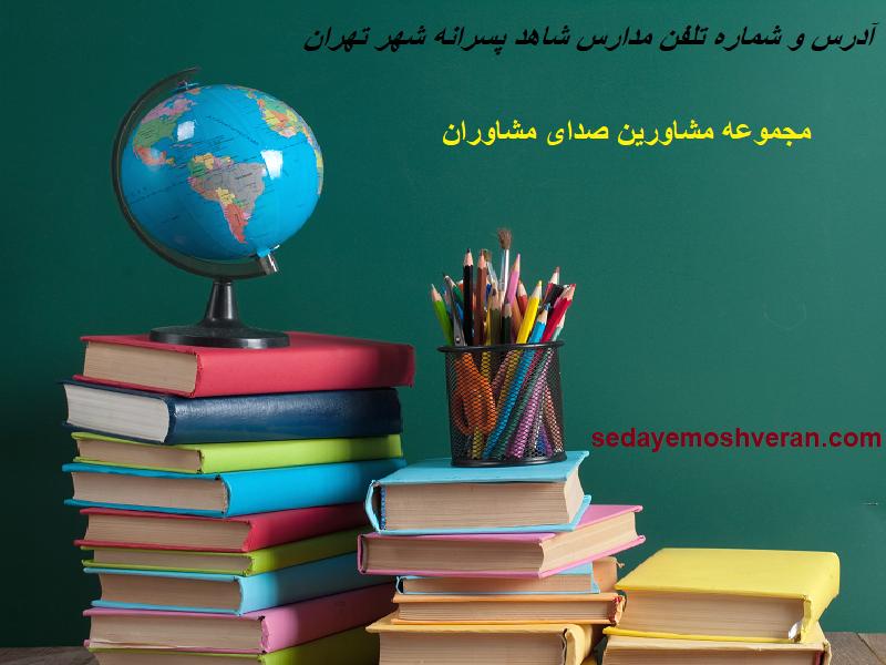 لیست مدارس شاهد پسرانه ابتدایی تهران