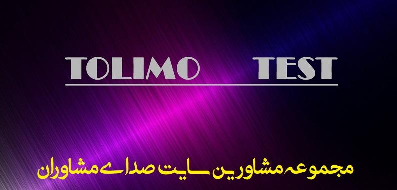 زمان برگزاری آزمون تولیمو