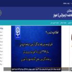 ثبت نام دانشگاه فرهنگیان پردیس فاطمه الزهرا (س) اهواز